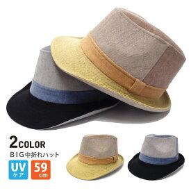 ハット 約59cm BIGスモーキーカラー切り替えデザイン 全2色 hat-1343 帽子 レディース メンズ 春夏 UV 紫外線 対策 ゆったり 大きい帽子 渋い あす楽 ギフト プレゼント