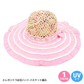 エレガントつば広ハット バスケット編みデザイン ピンク hat-893 帽子 レディース 春夏 UV 紫外線 対策 通気性 涼しい メッシュ リボン 上品 エレガント あす楽 ギフト プレゼント