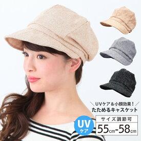 キャスケット つば幅広めでUV&小顔効果 たためる サイズ調節付き 全3色 hat-985 帽子 春夏 メッシュ UV 紫外線 対策 日よけ 涼しい レディース あす楽 ギフト プレゼント