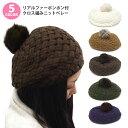 セール ベレー帽 リアルファーポンポン付 クロス編みニットベレー 全5色 knit-1342 帽子 ニット帽 レディース 秋冬 防…