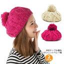 セール ニット帽 MIXケーブル編みポンポンニットベレー帽 ゆったりシンプル 全2色 knit-1528【YDKG-td】【RCP】ポイン…