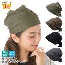 ターバン【メール便送料無料】無地バンダナキャップ 全4色 knit-1576【YDKG-td】【RCP】帽子 春夏 通気性 薄手 メンズ…