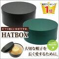 帽子:HATBOX(ハットボックス)■大切な帽子の管理に…プレゼント用に…■全2色