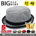 帽子:麻風SOFTポークパイハット◇無地タウンユースデザイン◇全5色◇hat-1090