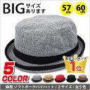 【メール便無料】麻風ポークパイハット えらべる60cm/57cmの2サイズ 無地 全5色 hat-1090【YDKG-td】【RCP】帽子 バケ…