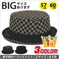 帽子60/57cmの2サイズ格子柄くるんカジュアル帽子◇全3色◇hat-899-01-03