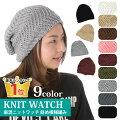 NEW帽子◆ニットワッチ◆コットン斜め模様編み◆knit-742-750