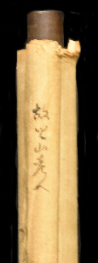大僧正手巻き一行書紙本立軸日本画軸絹本肉筆立軸年代保証書法掛け軸古美術コレクション古玩文化財収集毛筆表書き代筆年中用威龍彩雲