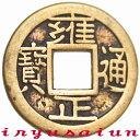 レプリカ Feng shui coin中国 銅製 雍正通寶 古銭27mm 招財の象徴とされる古銭コイン 元寶 新品貨幣 お金 小銭 コイン…