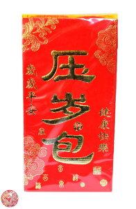 圧歳包 ご祝儀袋 お年玉袋Shugibukuro多目的封筒 紅包 ホンバオ万円袋 宝くじ袋 心付けお車代 寸志 金一封圧歳包 新品 懐かしい縁起もの 縁起物 オリジナルお札が折らずに入る シンプルで可愛