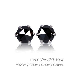 ダイヤモンド ピアス 一粒 プラチナ ブラックダイヤモンド ブラック ダイヤピアス 一粒ダイヤ 0.2ct 0.3ct 0.4ct 0.5ct 6本爪 PT シンプル オフィス カジュアル ギフト 誕生日 プレゼント レディース お祝い ブラックダイヤ メンズ 片耳 あす楽 SSS