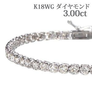 ダイヤモンド ブレスレット k18 レディース テニスブレスレット テニスブレス メンズ 18金 18k ダイヤ 3カラット 3ct ゴールド ホワイトゴールド K18WG 上品 シンプル オフィス 誕生日 プレゼント