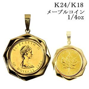 純金 コイン ペンダント 純金 金貨 メイプルリーフ メイプルリーフ金貨 エリザベス ペンダントトップ k18 18金 K18 24金 K24 金 ペントップ メイプル金貨 メープル 10ドル 1/4オンス 1986 ゴールド