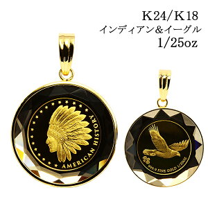 純金 コイン ペンダント 金貨 インディアン イーグル ペンダントトップ k18 18金 K18 24金 K24 金 ペントップ スイス パンプ 1/25オンス 1/25 ゴールド メンズ レディース 誕生日 記念日 プレゼント