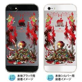 【iPhone5s】【iPhone5】【Little World】【iPhone5ケース】【カバー】【スマホケース】【クリアケース】【赤ずきんちゃん】【オオカミなんてコワくない】【グリム童話】 ip5-25-am0027