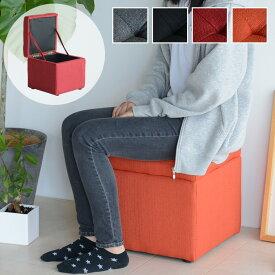 収納スツール ファブリック グレー レッド オレンジ ブラック 収納スツール 椅子 イス チェア ソファ サイドテーブル 収納BOX フタ付き 折りたたみ 送料無料 完成品