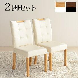 ダイニングチェア ホワイト ブラック チェア 椅子 2脚セット ブラウン ナチュラル シンプル シック 木製 モダン ミッドセンチュリー 北欧 南欧 西海岸 南欧風 ホワイト ブラウン 白 家具 チェア2脚セット