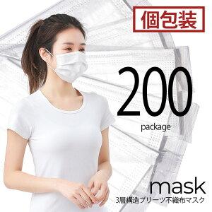 【即納】マスク 個別包装 200枚入り 3層構造 不織布 レギュラーサイズ 男女兼用 使い捨てマスク 花粉 ウイルス 高密度フィルター ノーズワイヤー