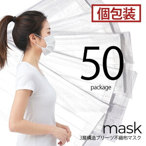 【即納】マスク 50枚 個包装 3層構造 不織布 レギュラーサイズ 男女兼用 使い捨てマスク 花粉 ウイルス 高密度フィルター ノーズワイヤー