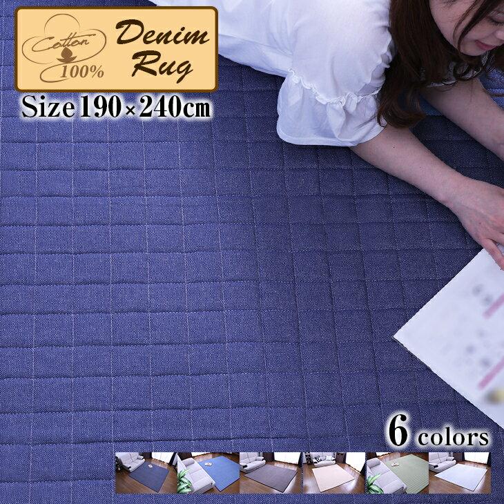 \★期間限定P10倍!★/送料無料 洗えるデニムラグ 190×240cm キルティングラグ 3畳 カーペット ラグマット 洗える 絨毯 じゅうたん オールシーズン使用