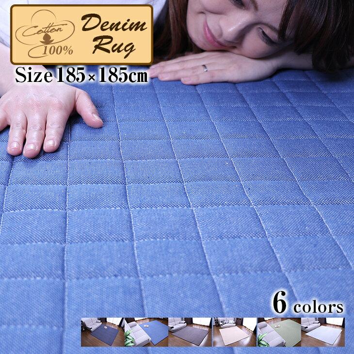 \★期間限定P10倍!★/送料無料 洗えるデニムラグ 185×185cm キルティングラグ 2畳 カーペット ラグマット 洗える 絨毯 じゅうたん オールシーズン使用