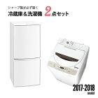 【中古】冷蔵庫洗濯機シャープ製が届く新生活家電2点セット2017年製ひとり暮らし小型30日保証