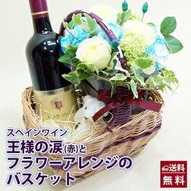 送料無料 王様の涙(スペイン産 ワイン)赤とを篭にセットした贈物 ポイント消化 100円 300円 500円