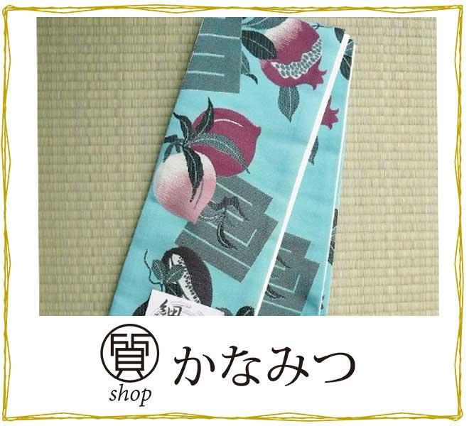 半幅帯 正絹 水色 桃太郎 リサイクル帯 中古帯 未使用 新品