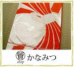 袋帯/ふくろおび/正絹/質屋出店/リサイクル着物/リサイクルきもの/アンティーク着物/中古着物