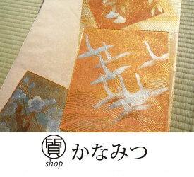 袋帯 リサイクル 正絹 金色 フォーマル 礼装用 鶴