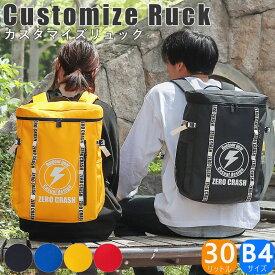 リュック メンズ 通学 大容量 大きめ A4 B4 収納 ナイロン 防水 背面ポケット サイドポケット スクエア バックパック ボックス型 ベルト 整理 多機能 学生 スポーツ 旅行 ZC-2020 送料無料 SP12