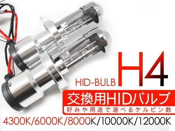 H4 HIDバーナー/HIDバルブ スライド式 Hi/Lo切替 35W/12V ヘッドライト 交換バルブ 2個セット 【201712SS50】