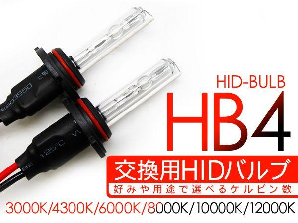 HB4 HIDバーナー/HIDバルブ 35W/12V ヘッドライト 交換バルブ 2個セット 【201712SS50】