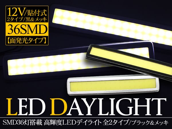 LED デイライト SMD36灯/面発光タイプ/両面テープ貼り付け 2個セット 【201712SS50】