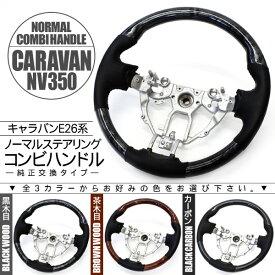 キャラバン NV350 E26系 前期 ステアリング コンビ ハンドル ノーマル グリップ 3色 内装 カスタム パーツ