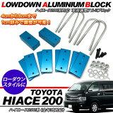 ハイエース200系ローダウンアルミブロックキット青標準ボディ用【マラソン201211_家電】