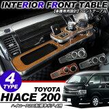 【ハイエース200系パーツ】フロントテーブル標準ボディ/1型/2型/3型対応