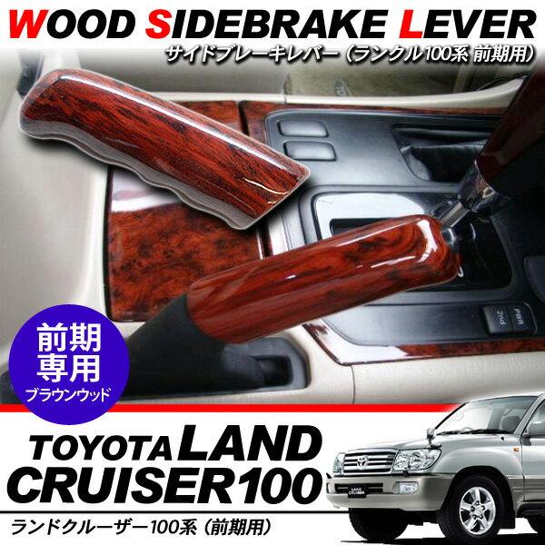 ランドクルーザー100 ランクル100 サイドブレーキ レバー ウッド 前期用 シグナスにも対応