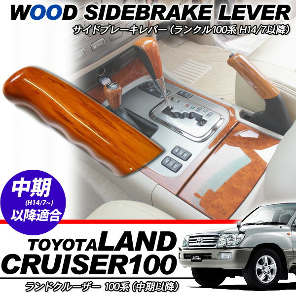 ランドクルーザー100 ランクル100 サイドブレーキ レバー ライトウッド 中期/後期 シグナスにも対応