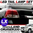 ランドクルーザー200 ランクル200 LED テールランプ メッキリム付き LX470デザイン 純正交換 前期対応
