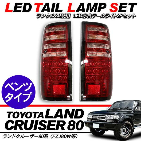 ランドクルーザー80 ランクル80 LEDテールランプ/テールライト ベンツルック スモークレンズ/クリアレンズ 純正交換タイプ