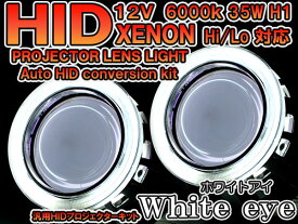 CCFLリング HIDプロジェクターヘッドライト 埋め込み用/加工用 ホワイトアイ H4/H7/H1 6000K 12V/2個セット