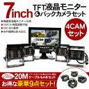 バックカメラ & 液晶モニター 7インチ 1/2/4画面切替表示 カメラ4個セット/バックモニター 12V/24V