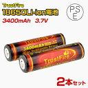 18650 リチウムイオン 電池 3400mAh TrustFire (トラストファイア) 3.7v 18650充電池 (PSE届出済み) 保護回路付き バ…