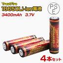 18650 3400mAh (PSE届出済み) TrustFire (トラストファイア) リチウムイオン電池 保護回路付き バッテリー 18650充電…