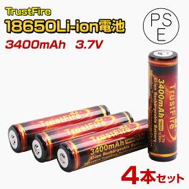 【300円OFFクーポン】18650 リチウムイオン 電池 3400mAh TrustFire (トラストファイア) 3.7v 18650充電池 (PSE届出済み) 保護回路付き バッテリー 3.7v-4.2v 4本 正規品