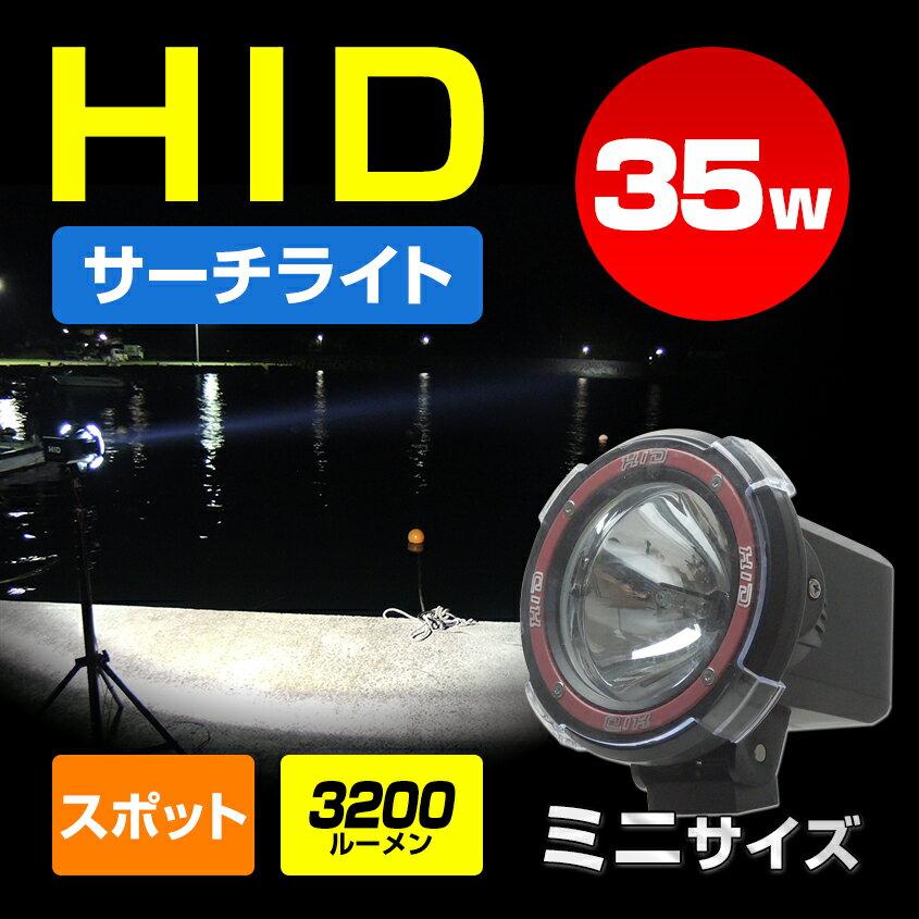 HID サーチライト 投光器 24v 12v 兼用 35w 船 HID作業灯 照射距離500m 小型 スポットタイプ 船舶 重機 工事 昆虫採集に