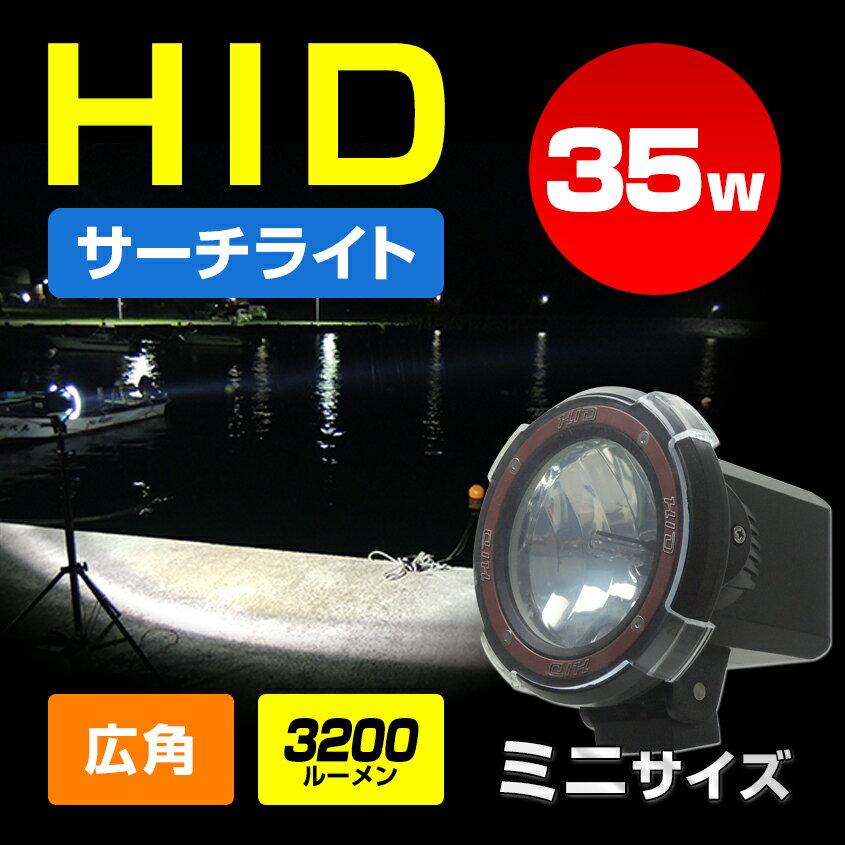 HID サーチライト 投光器 24v 12v 兼用 35w 船 HID作業灯 照射距離350m 小型 広角タイプ 船舶 重機 工事 昆虫採集に