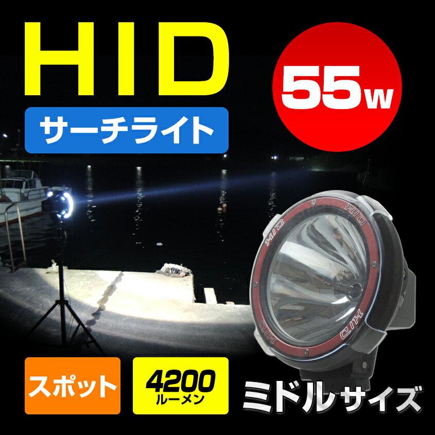 HID サーチライト 投光器 24v 12v 兼用 55w 船 HID作業灯 照射距離600m以上 スポットタイプ 船舶 重機 工事 昆虫採集に