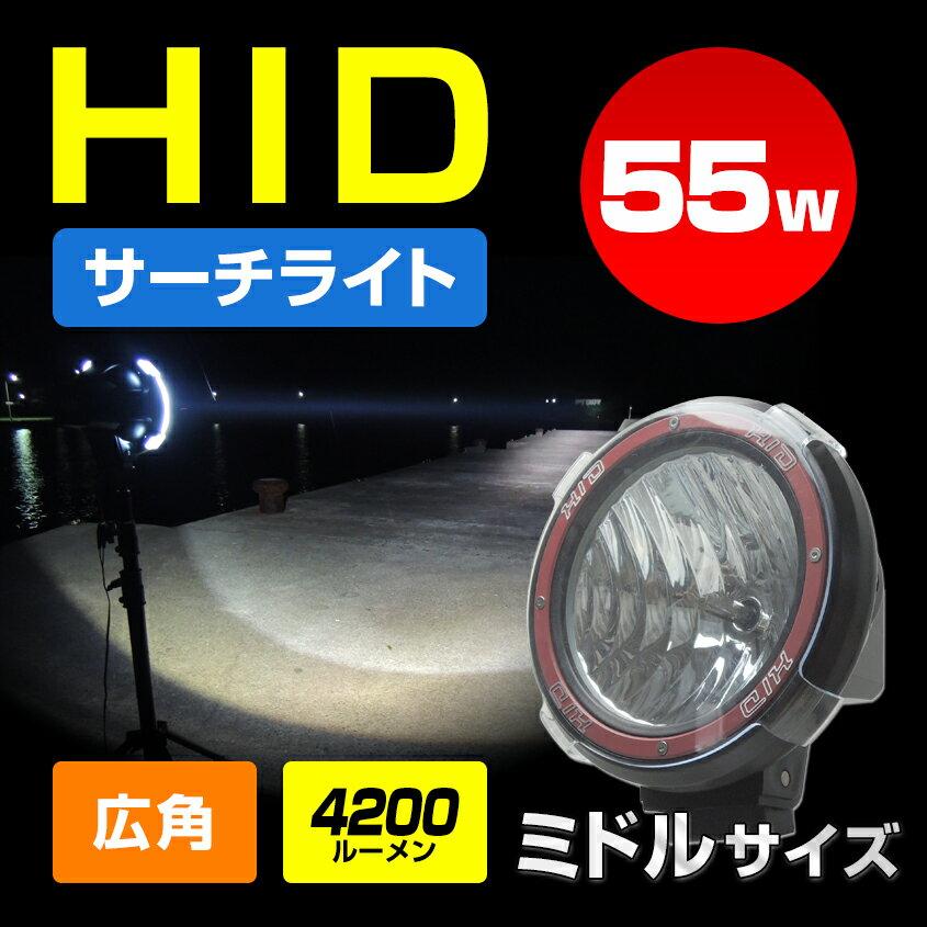 HID サーチライト 投光器 24v 12v 兼用 55w 船 HID作業灯 照射距離450m 広角タイプ 遠距離&広範囲照射 船舶 重機 工事 昆虫採集に